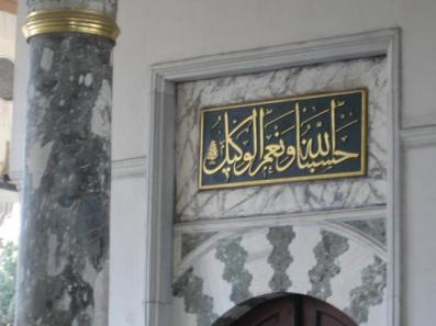 HasbunalLah wa Ni'malWakil